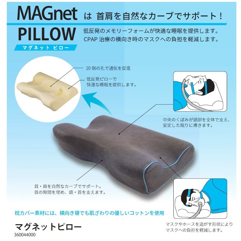 CPAP用まくら MAGnet Pillow